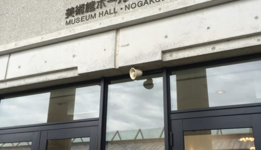 土佐ののど自慢が集結!高知県立美術館に「全日本カラオケ大会 in 高知」を見に行ったよ!