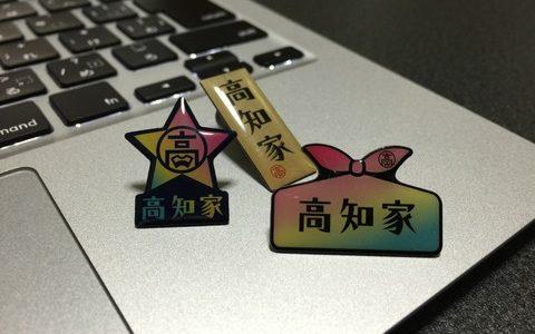 【高知】高知駅前の観光案内所「とさてらす」で100円募金すると高知家ピンバッジが貰えるよ!。【募金】