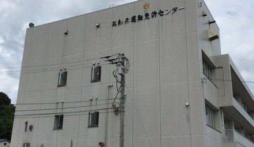 ついにねんがんのゴールド免許を手にいれたぞ!枝川にある高知県運転免許センターに免許の更新に行ってきたよ。
