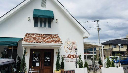 高知の石窯パン工房「くまのPAN屋」が移転オープンしたから行ってきたよ。
