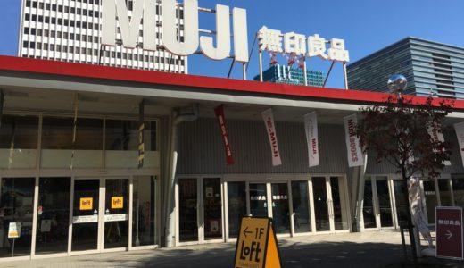 世界最大の旗艦店!日本で1番大きい「無印良品 有楽町店」に行ってきた。【前編】