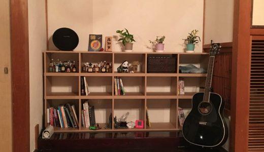 【DIY】床の間に無印良品のパルプボードボックスで作った本棚を設置しました。【リノベ】