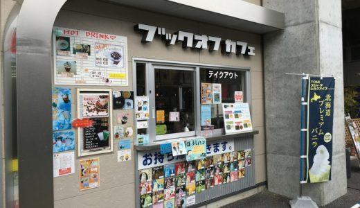 高知駅前にある「ブックオフ カフェ」は実は珍しいブックオフだった?