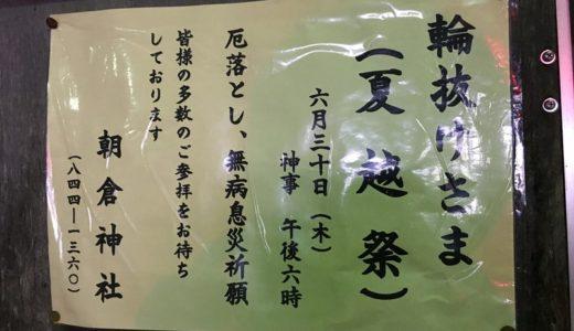 今月末6月30日は高知の一大夏祭りイベント「輪ぬけさま」があるよー。