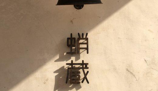 昔の蔵を活用した施設「アートゾーン藁工倉庫」に行ってきた。
