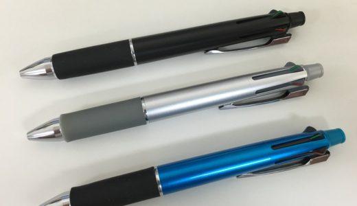 仕事や勉強が捗る!普段使いにオススメの多色ボールペン「三菱ジェットストリーム」をレビューしてみる。