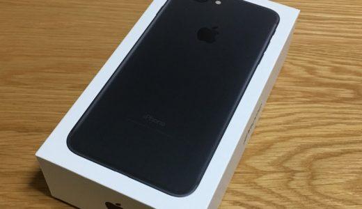 予約開始日に予約していたiPhone7 Plus 256GBが届きました。