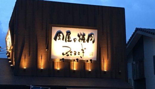 土日は予約なしでは入れない焼肉屋さん「肉屋の焼肉 ぷるこぎ 高知店」に行ってきた。