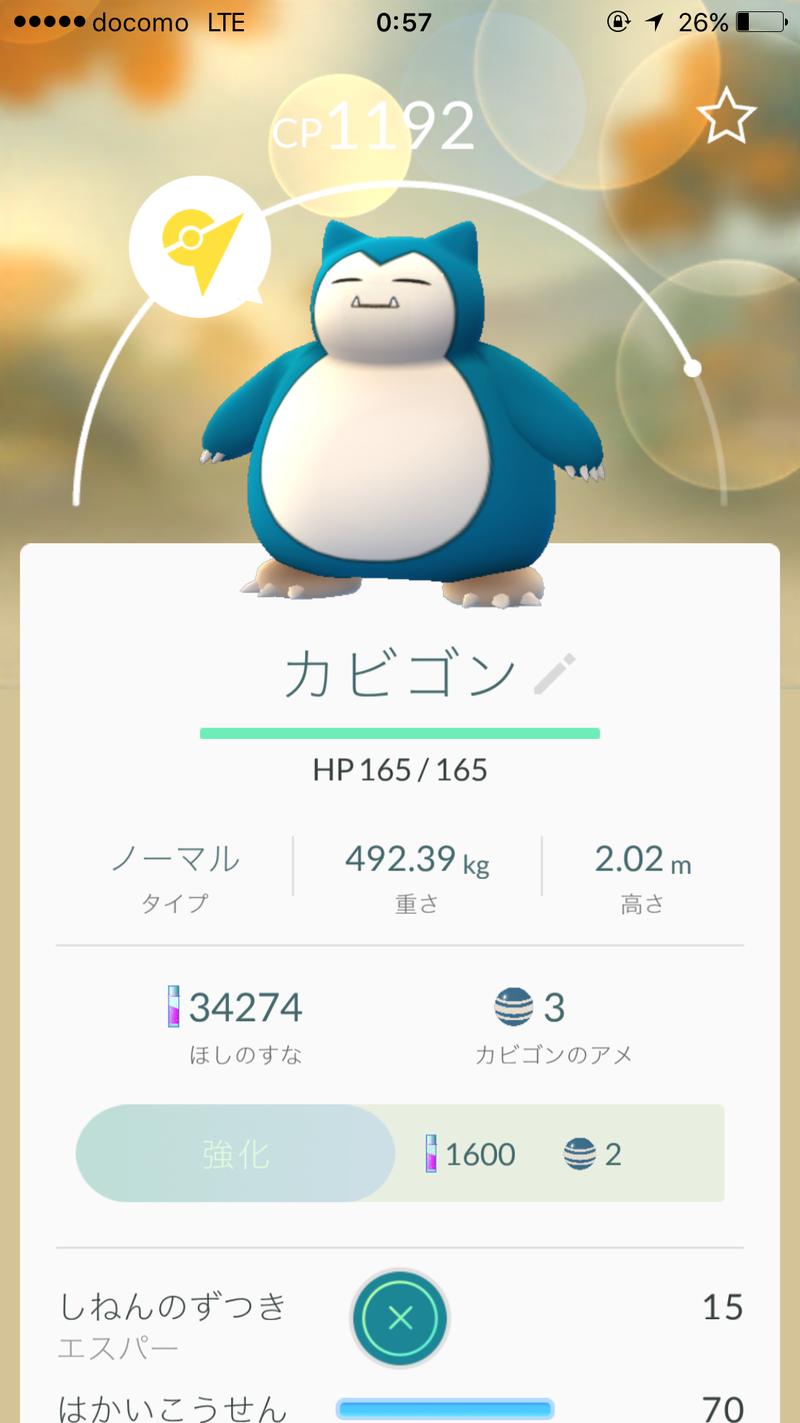 ついに日本でもリリース!今話題の「ポケモンGO」ダウンロードしてやってみた。