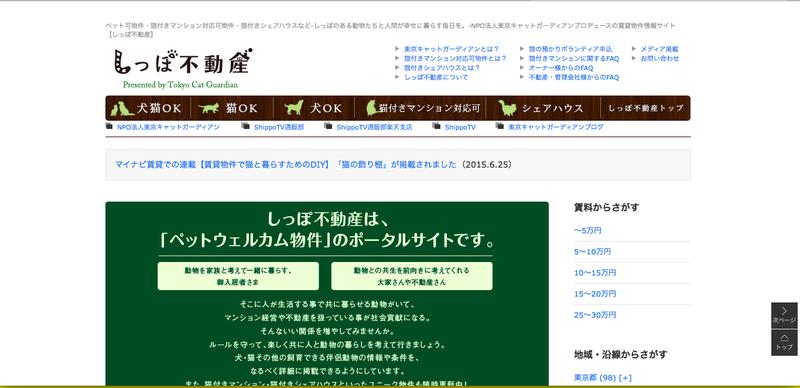 NPO法人「東京キャットガーディアン」の運営する「しっぽ不動産」が面白い!