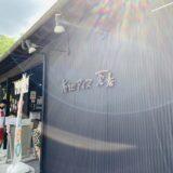 仁淀川の絶景でアイスを食べる!「高知アイス売店」に行ってきた