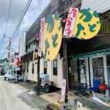 越知町に行ったので「居食屋 かどた」でランチしてきたよ